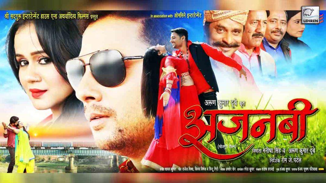 New Bhojpuri Film Ajnabee