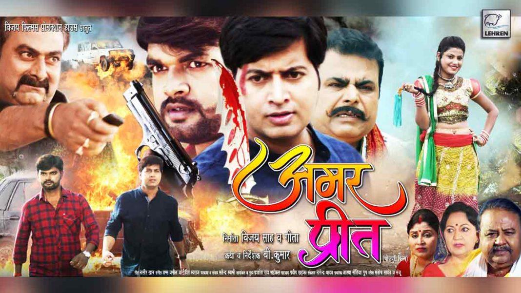 Most awaited Bhojpuri film 'Amar Preet'