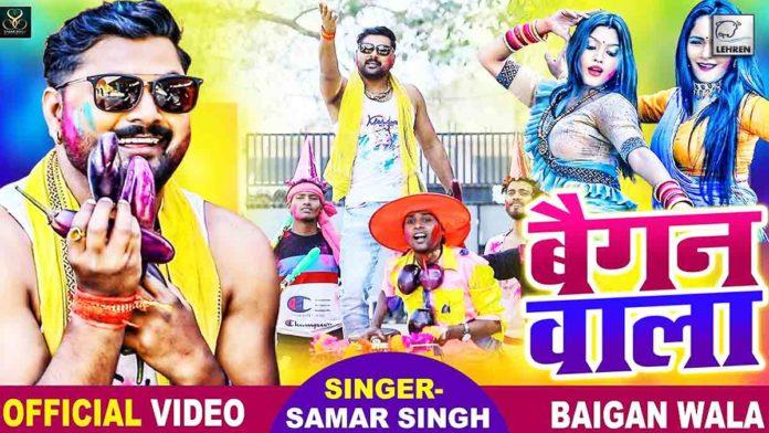 Samar Singh Holi Bhojpuri Song 2021 baigan wala