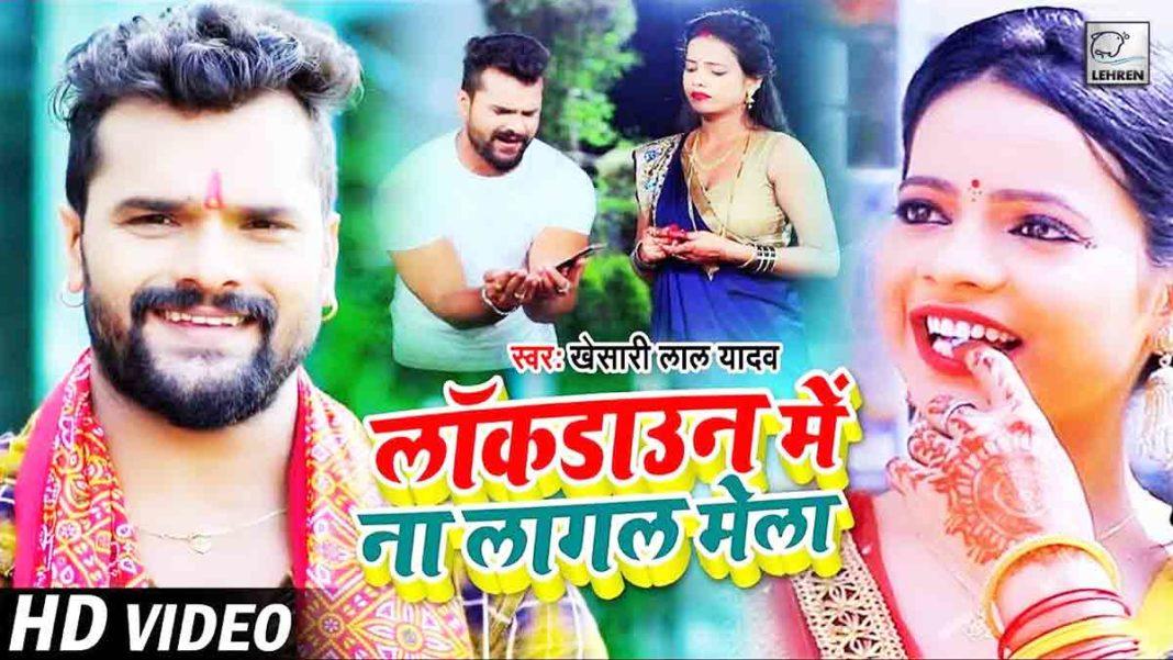 Khesari Lal Yadav's song Lockdown Mein Na Lagal Mela