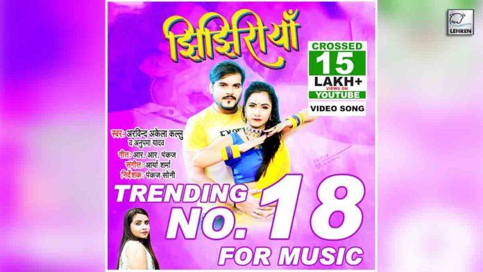 Arvind Akela Kallu new bhojpuri song Jhijhiriya