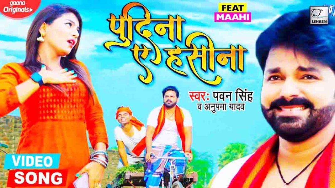Pawan Singh Bhojpuri Song Pudina Ae Haseena
