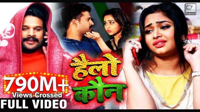Ritesh Pandey song Hello Kaun