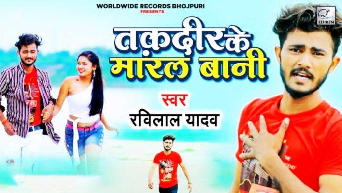 Ravi Lal Yadav Viral Bhojpuri Song Taqdeer Ke Maral Baani