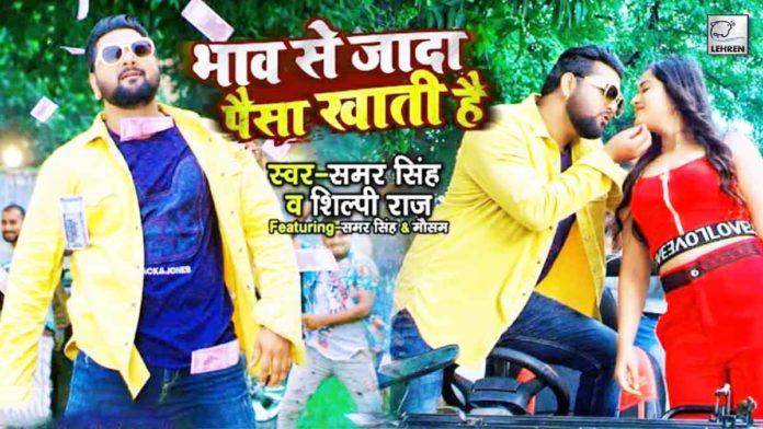 Samar singh New bhojpuri song bhav se jyada paisa khati