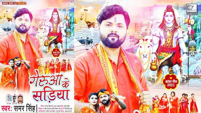 Desi Star Samar Singh Kanwar song