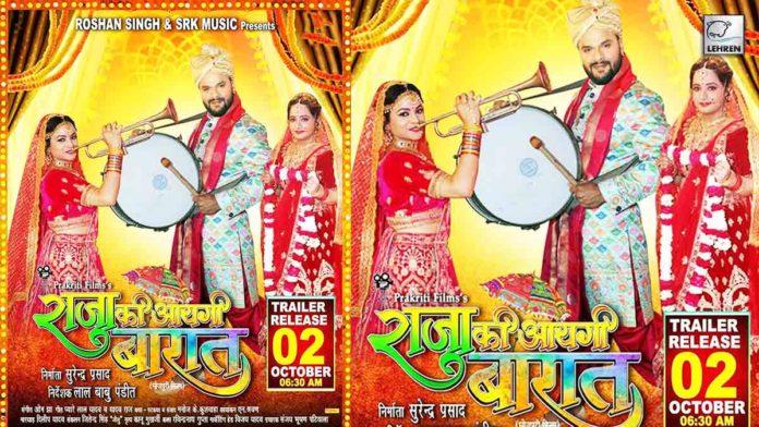 Film Raja Ki Aayegi Baraat Trailer
