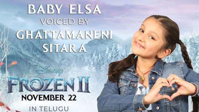 Mahesh Babu's daughter Sitara to lend her voice for baby Elsa in Frozen 2 Telugu