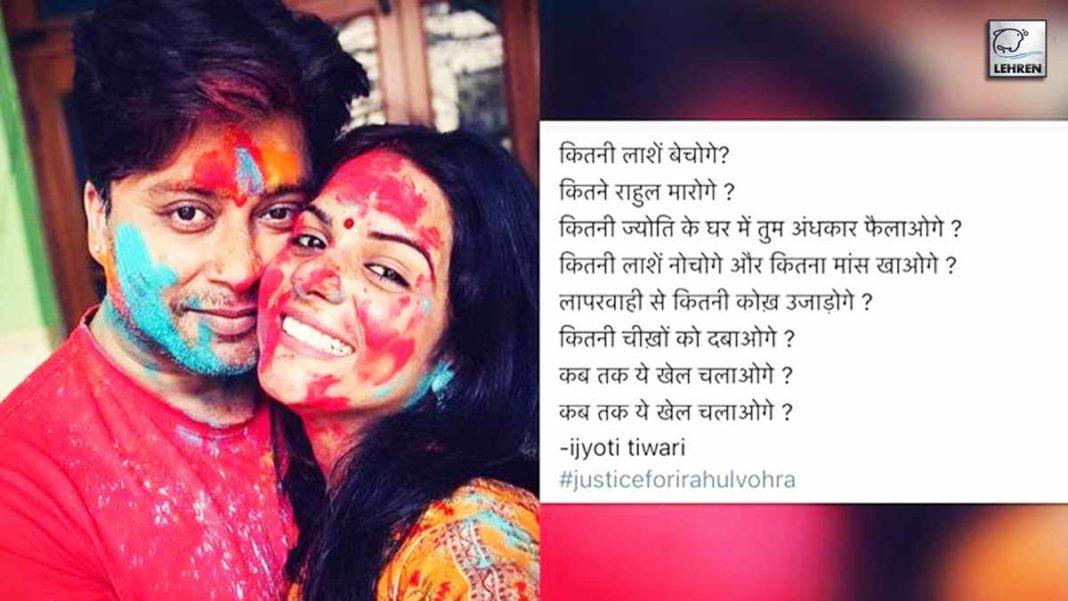 Rahul Wife's Insta Post