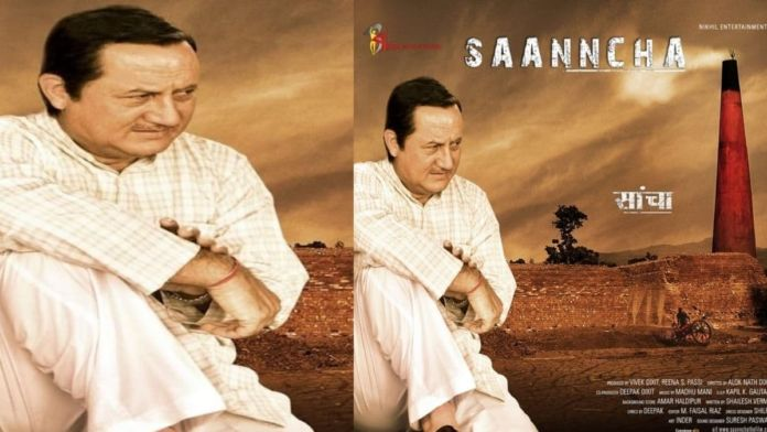 Here's Why You Must Watch Anupam Kher's 'Saanncha' On MX Player
